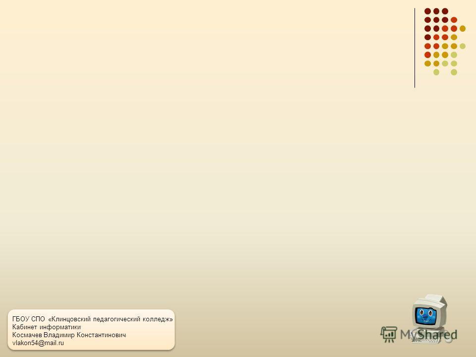 Форматы файлов растровой графики.gif Graphics Interchange Format (GIF)Graphics Interchange Format (GIF) - позволяет создавать прозрачность фона и анимацию изображения. Рекомендуется для хранения изображений, создаваемых программным путем (диаграмм, г