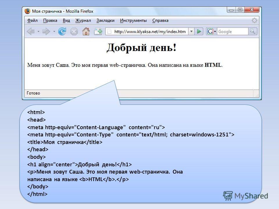 Моя страничка Добрый день! Меня зовут Саша. Это моя первая web-страничка. Она написана на языке HTML. Моя страничка Добрый день! Меня зовут Саша. Это моя первая web-страничка. Она написана на языке HTML.
