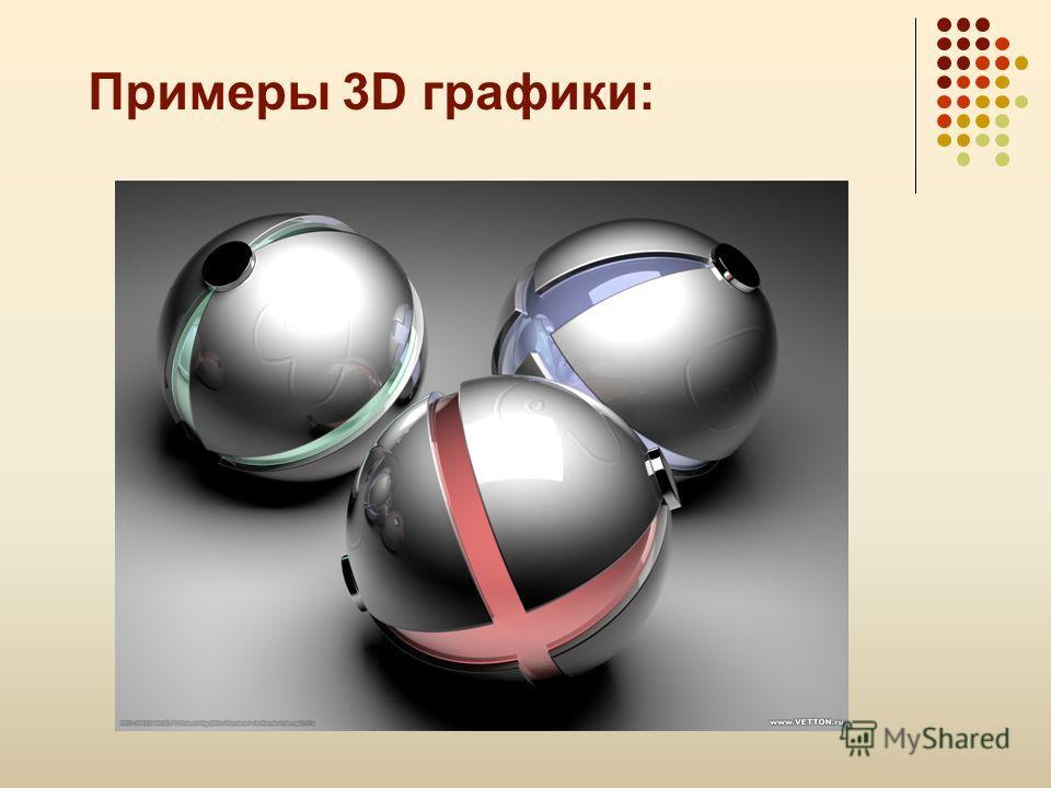 Примеры 3d графики