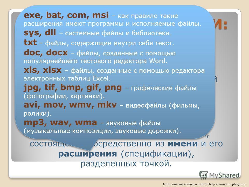 ХРАНЕНИЕ ИНФОРМАЦИИ: Материал заимствован с сайта http://www.compbegin.ru Основной единицей информации на компьютере является файл. Это некий контейнер, внутри которого хранится информация, объединённая определенной смысловой составляющей. Каждый фай