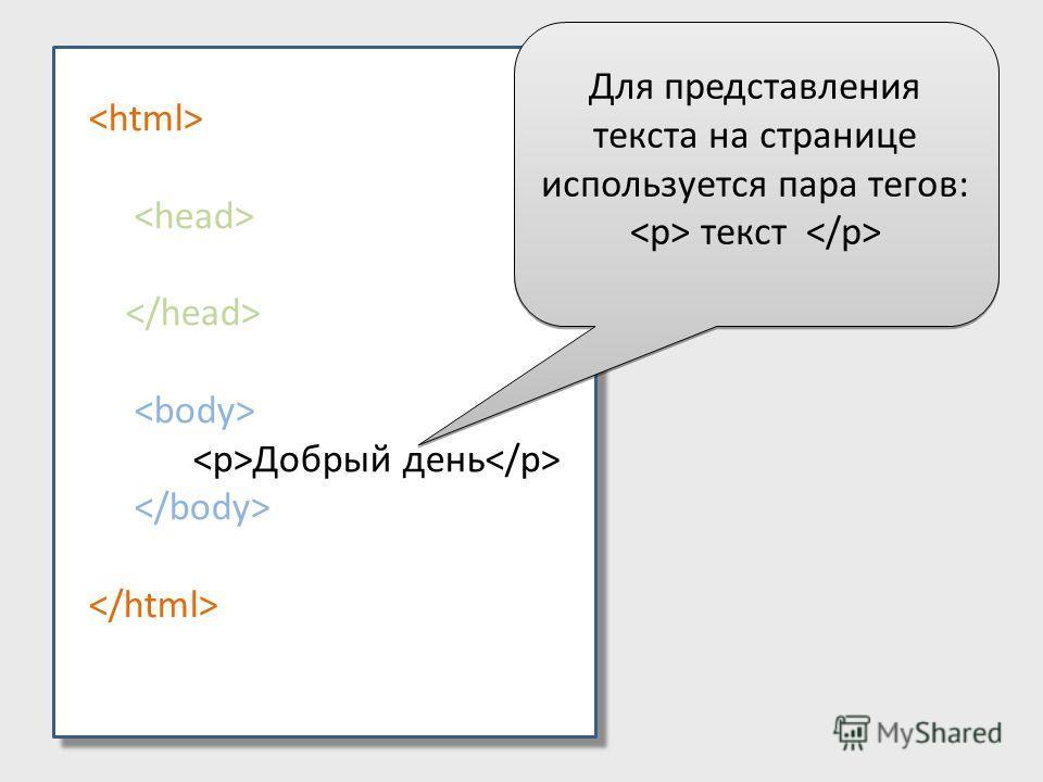 Добрый день Для представления текста на странице используется пара тегов: текст Для представления текста на странице используется пара тегов: текст