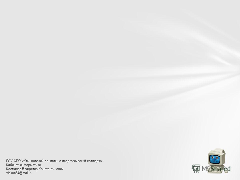 ГОУ СПО «Клинцовский социально-педагогический колледж» Кабинет информатики Космачев Владимир Константинович vlakon54@mail.ru