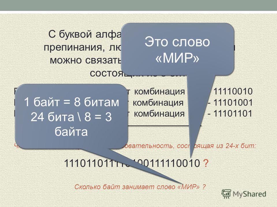 При кодировании текстовой информации, каждому символу и букве алфавита присваивается числовой код (от 32 до 255), который представлен в памяти компьютера в двоичной форме (чередованием 0 и 1) …192193194195196197198199 …АБВГДЕЖЗ 2002012022032042052062