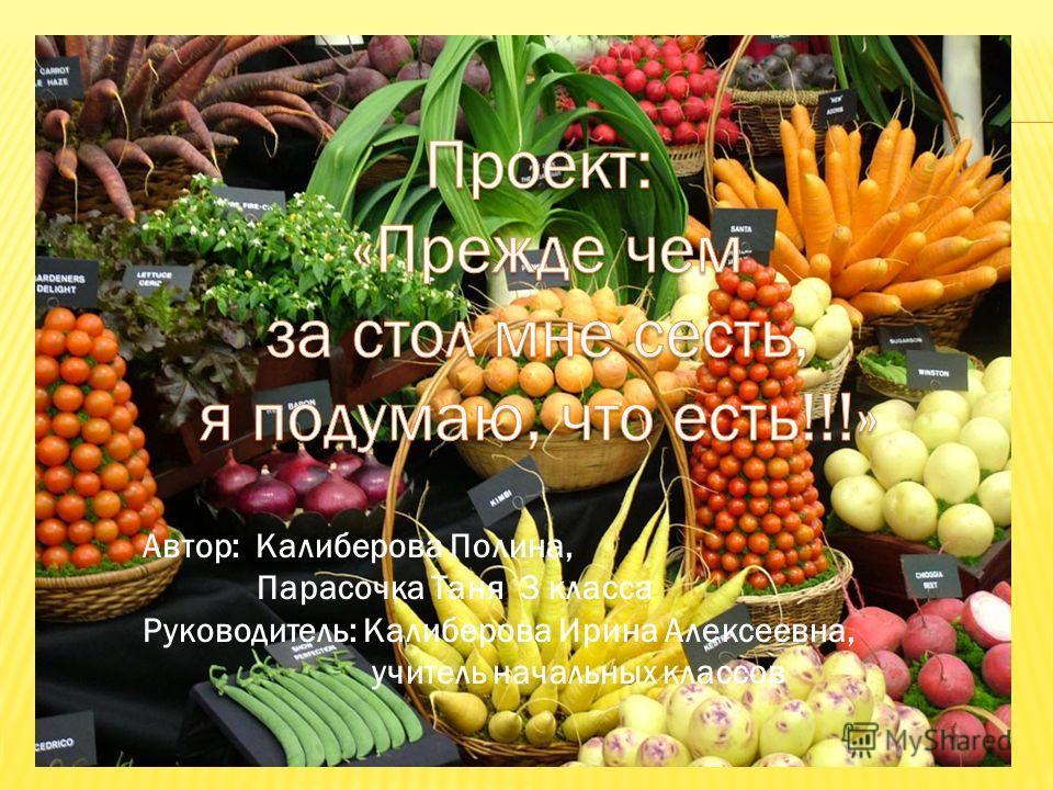 Автор: Калиберова Полина, Парасочка Таня 3 класса Руководитель: Калиберова Ирина Алексеевна, учитель начальных классов