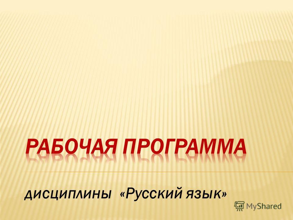 дисциплины «Русский язык»