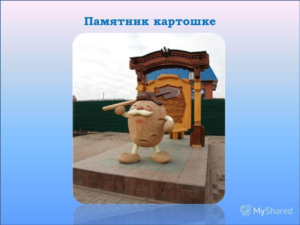 Памятник картошке