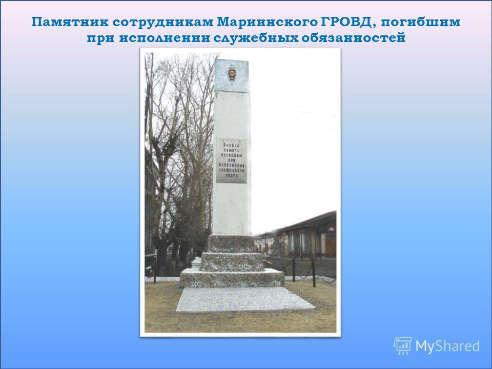 Памятник сотрудникам Мариинского ГРОВД, погибшим при исполнении служебных обязанностей