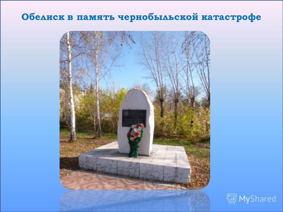 Обелиск в память чернобыльской катастрофе