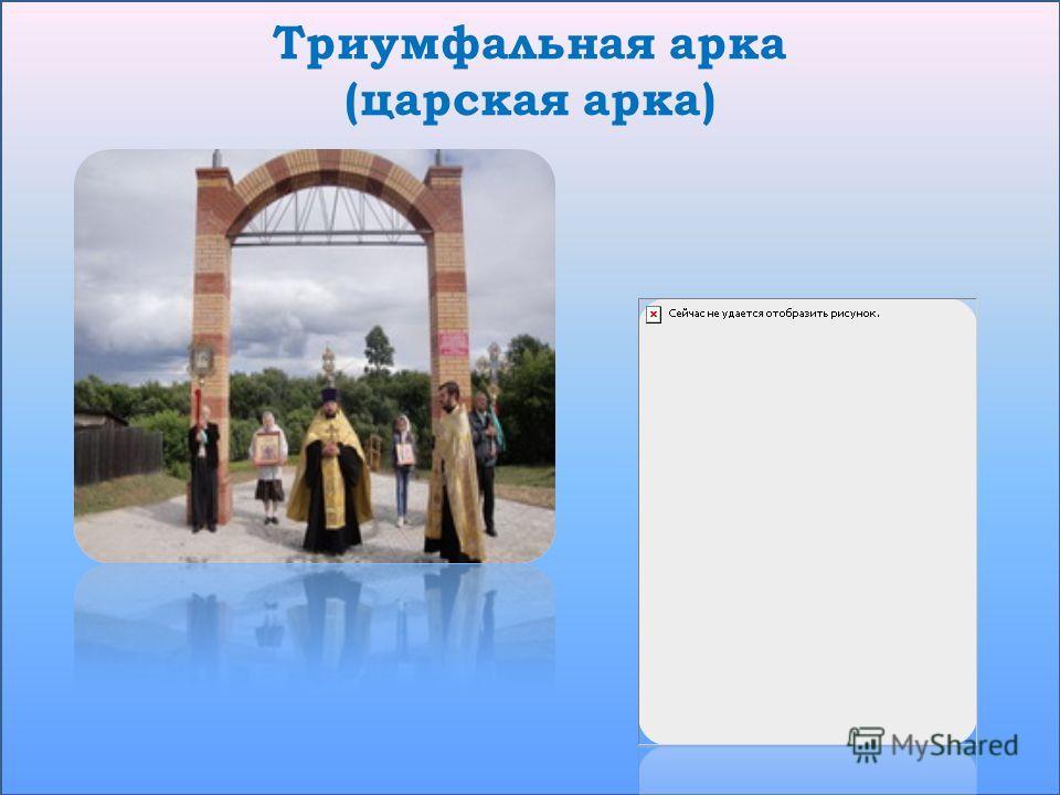 Триумфальная арка (царская арка)