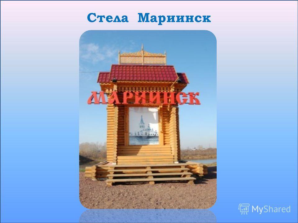 Стела Мариинск