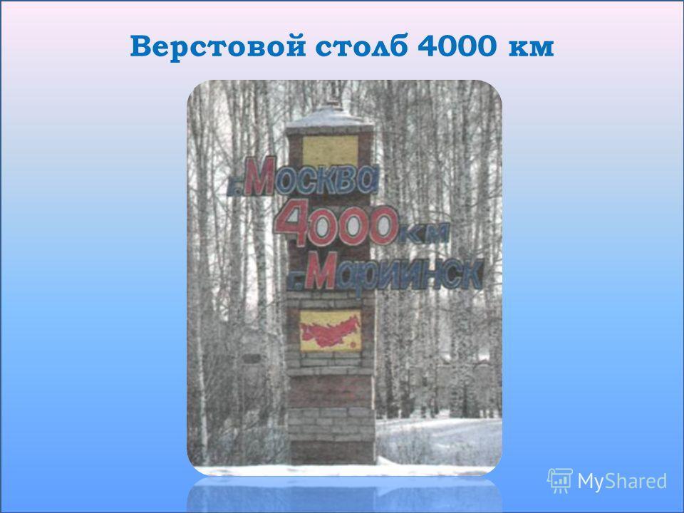 Верстовой столб 4000 км