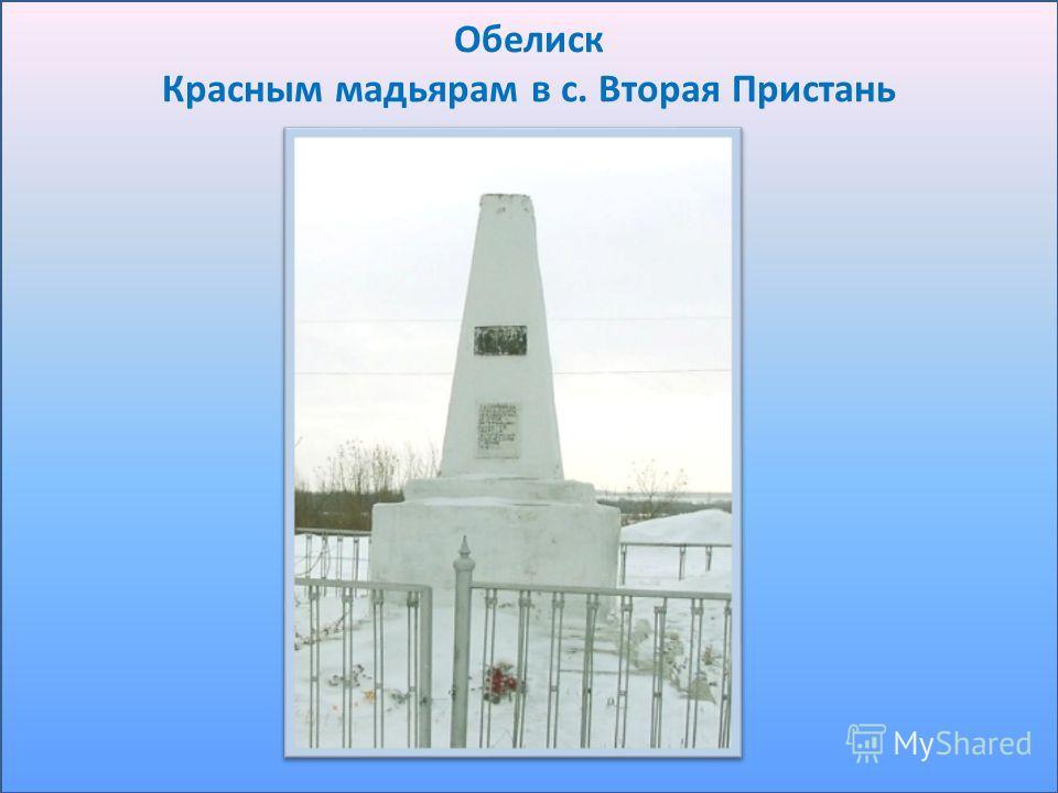 Обелиск Красным мадьярам в с. Вторая Пристань