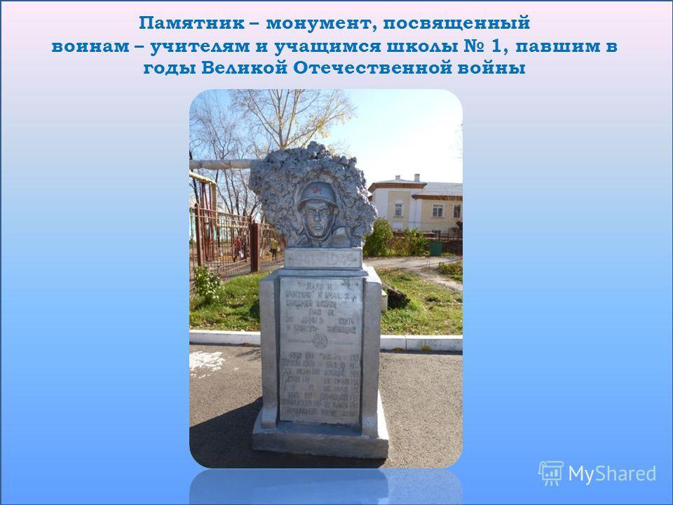Памятник – монумент, посвященный воинам – учителям и учащимся школы 1, павшим в годы Великой Отечественной войны