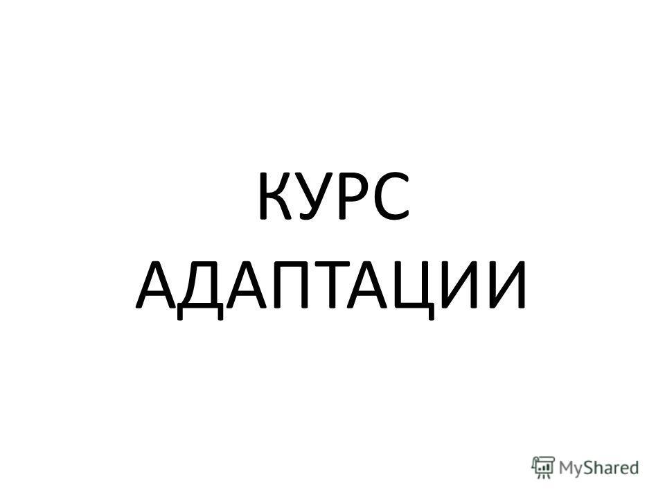 КУРС АДАПТАЦИИ