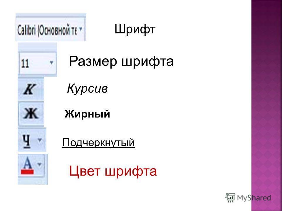 Шрифт Размер шрифта Курсив Жирный Подчеркнутый Цвет шрифта