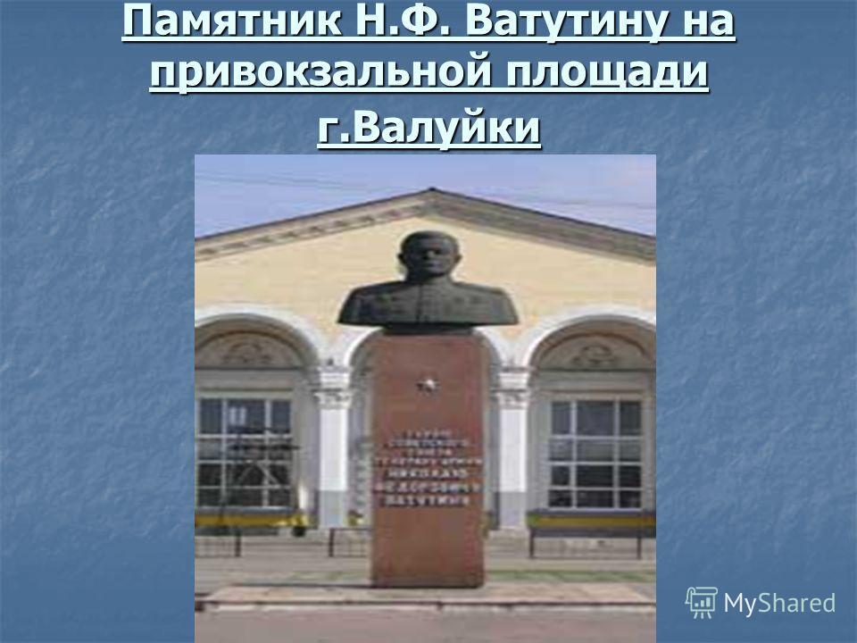 Памятник Н.Ф. Ватутину на привокзальной площади г.Валуйки
