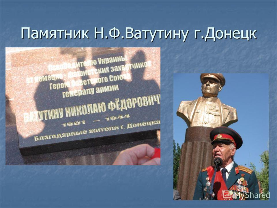 Памятник Н.Ф.Ватутину г.Донецк