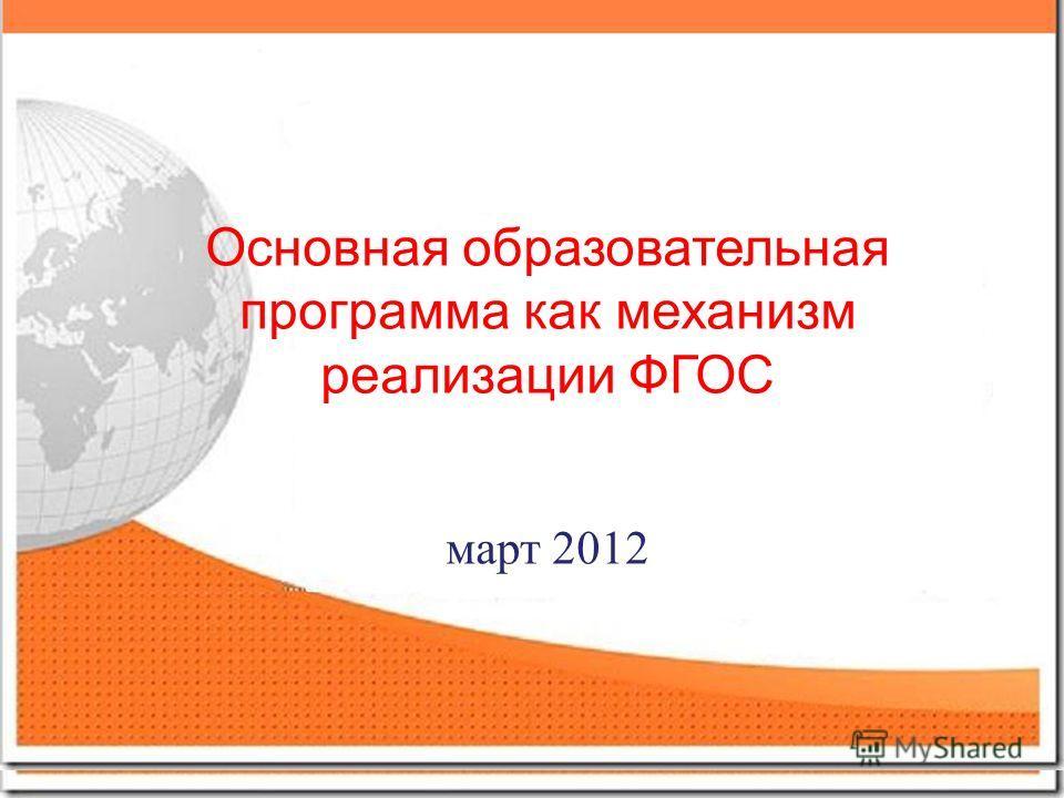 Основная образовательная программа как механизм реализации ФГОС март 2012