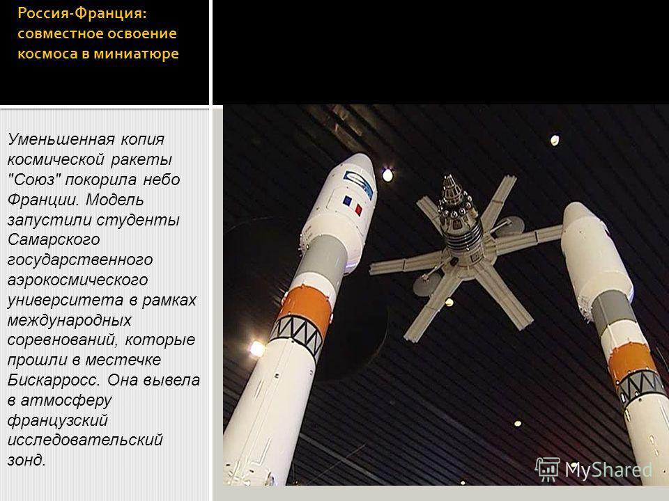 Россия-Франция: совместное освоение космоса в миниатюре Уменьшенная копия космической ракеты