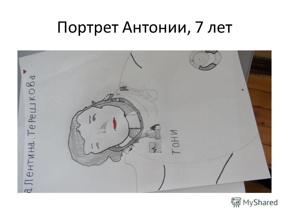 Портрет Антонии, 7 лет