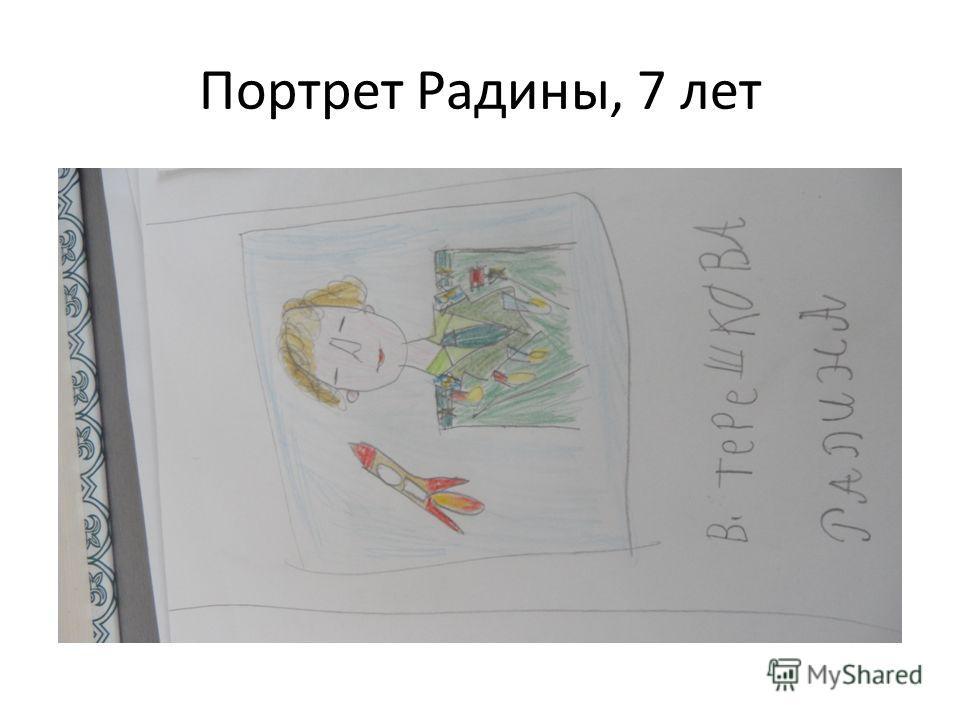Портрет Радины, 7 лет