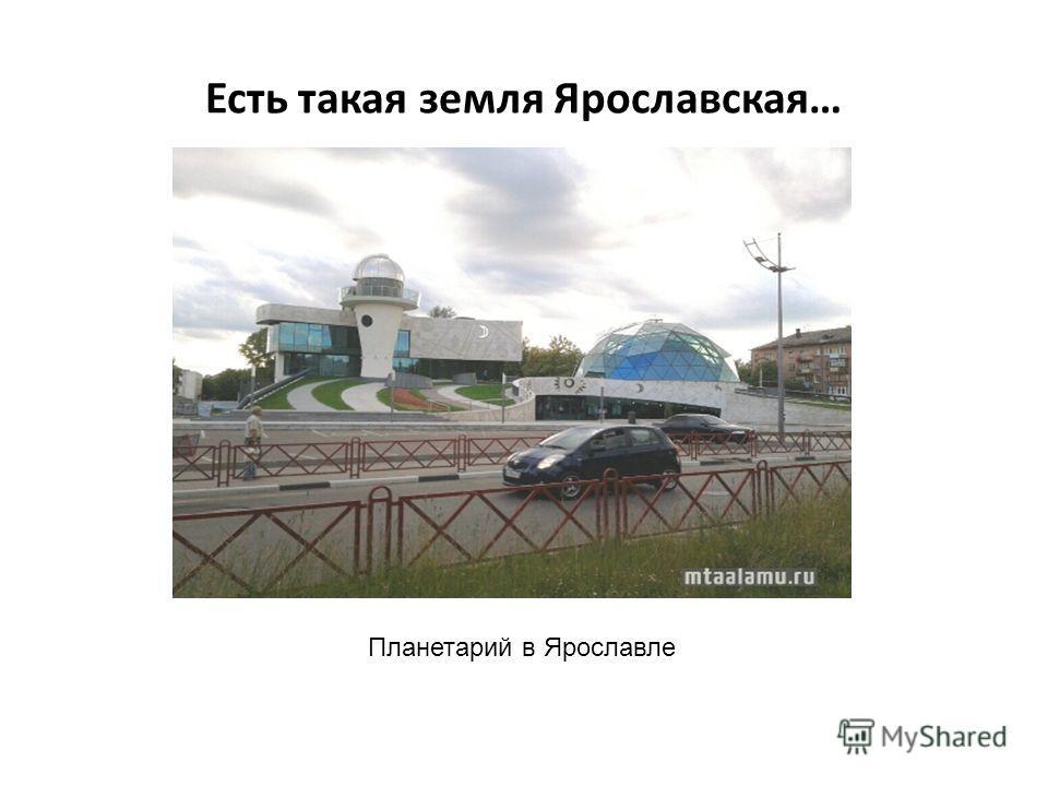 Есть такая земля Ярославская… Планетарий в Ярославле