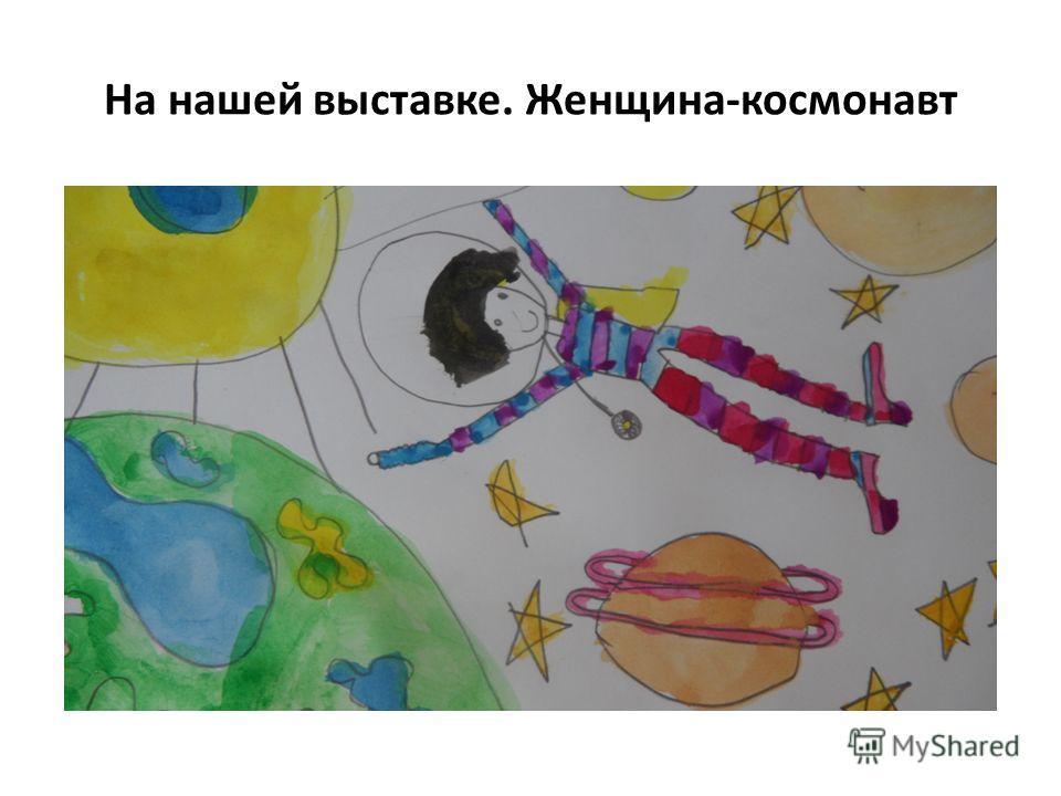 На нашей выставке. Женщина-космонавт