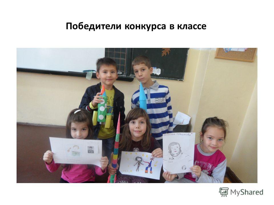 Победители конкурса в классе