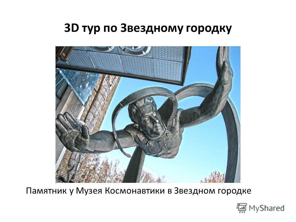 3D тур по Звездному городку Памятник у Музея Космонавтики в Звездном городке