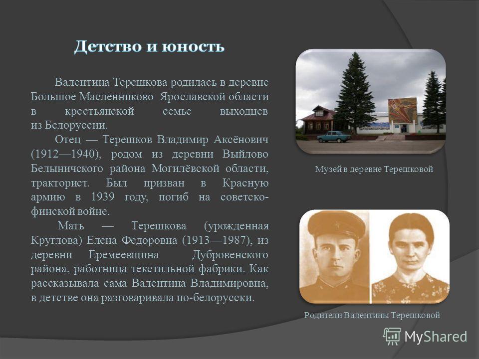 Родители Валентины Терешковой Музей в деревне Терешковой