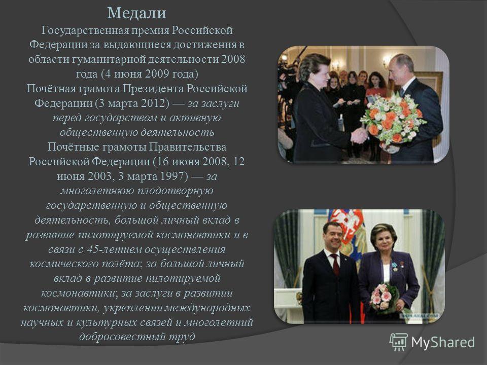 Медали Государственная премия Российской Федерации за выдающиеся достижения в области гуманитарной деятельности 2008 года (4 июня 2009 года) Почётная грамота Президента Российской Федерации (3 марта 2012) за заслуги перед государством и активную обще