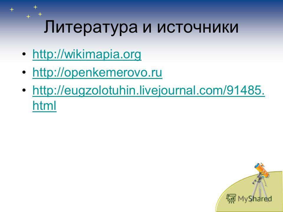 Литература и источники http://wikimapia.org http://openkemerovo.ru http://eugzolotuhin.livejournal.com/91485. htmlhttp://eugzolotuhin.livejournal.com/91485. html
