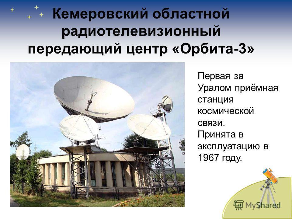 Первая за Уралом приёмная станция космической связи. Принята в эксплуатацию в 1967 году. Кемеровский областной радиотелевизионный передающий центр «Орбита-3»