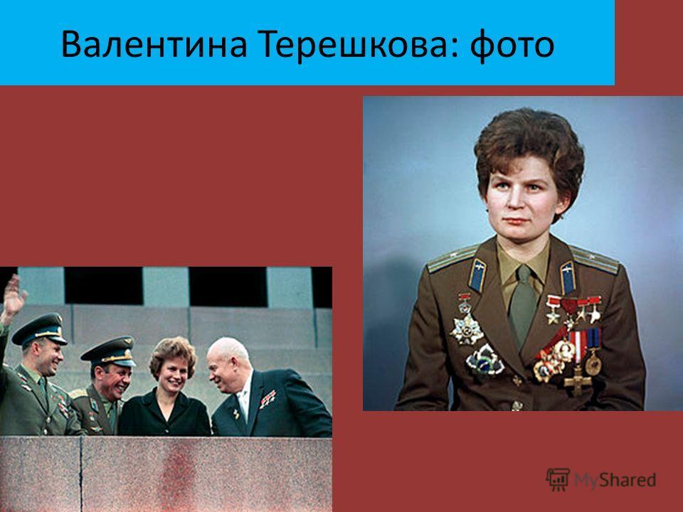 Валентина Терешкова: фото