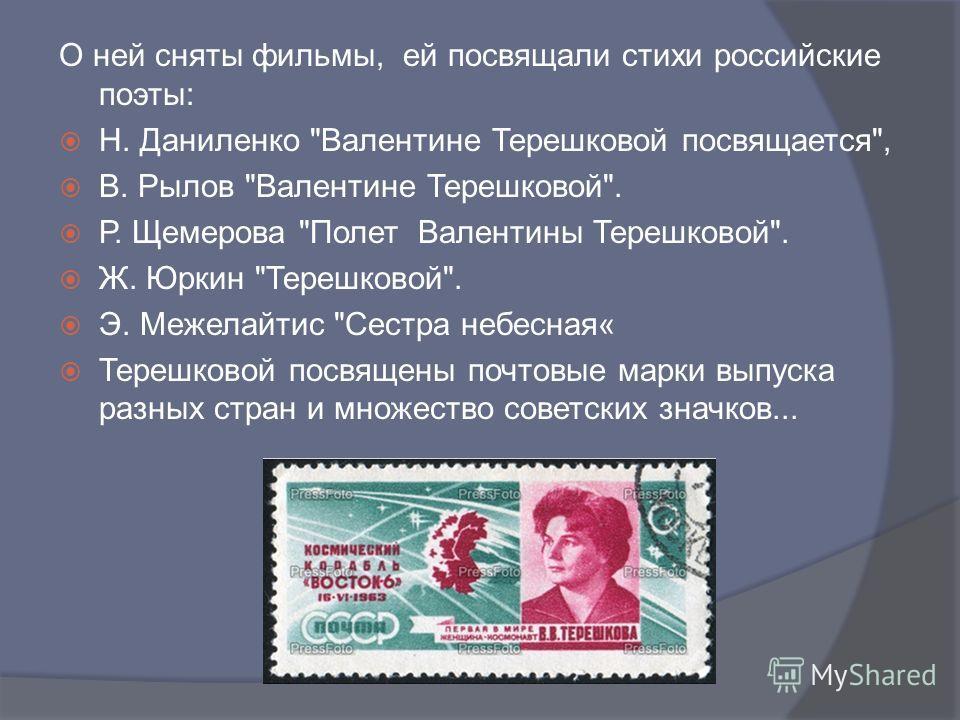 О ней сняты фильмы, ей посвящали стихи российские поэты: Н. Даниленко