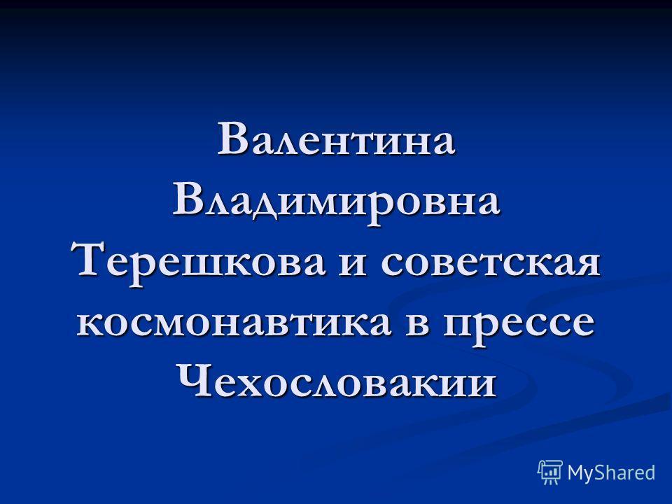 Валентина Владимировна Терешкова и советская космонавтика в прессе Чехословакии