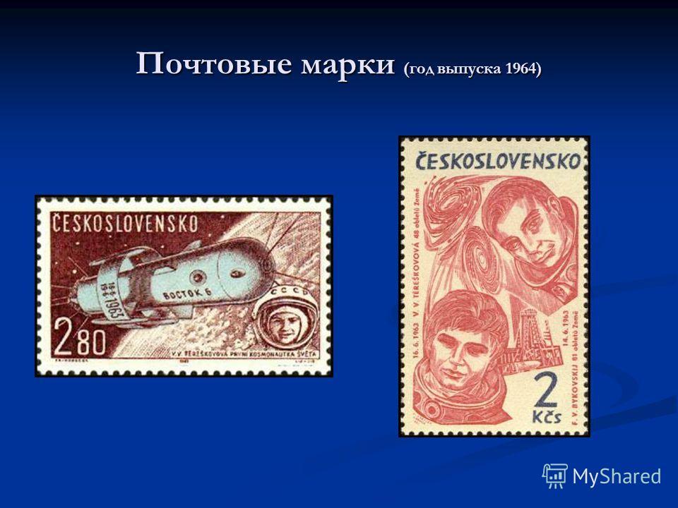 Почтовые марки (год выпуска 1964)