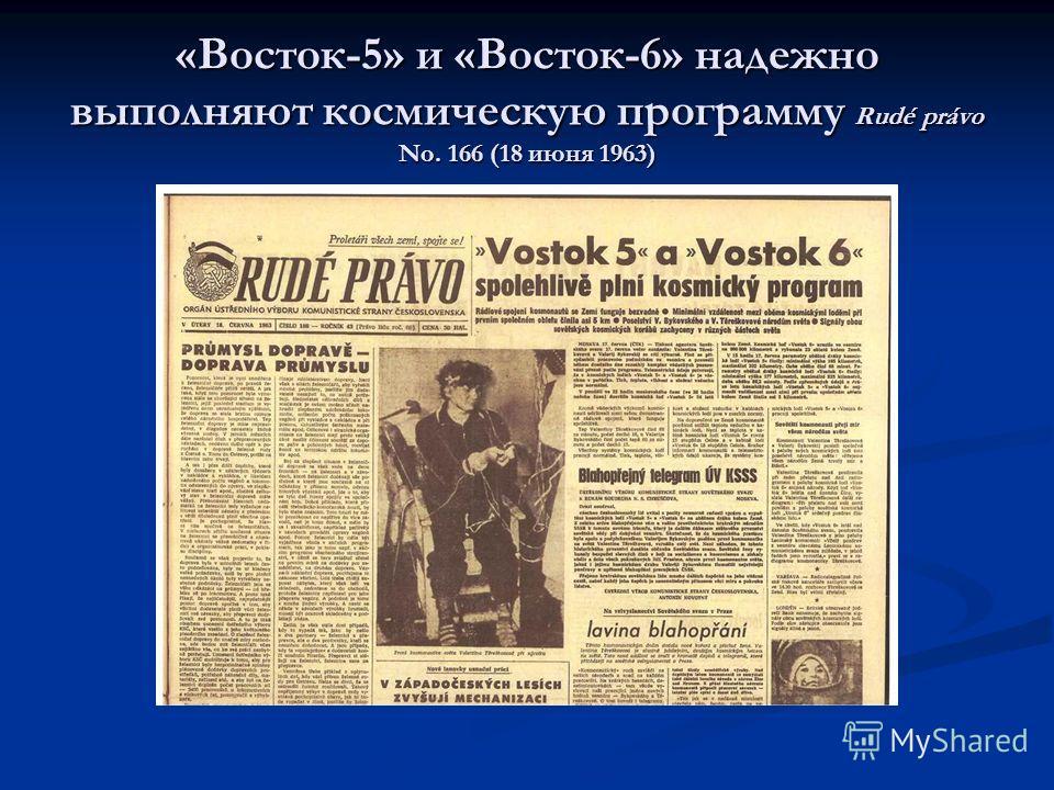 «Восток-5» и «Восток-6» надежно выполняют космическую программу Rudé právo No. 166 (18 июня 1963)