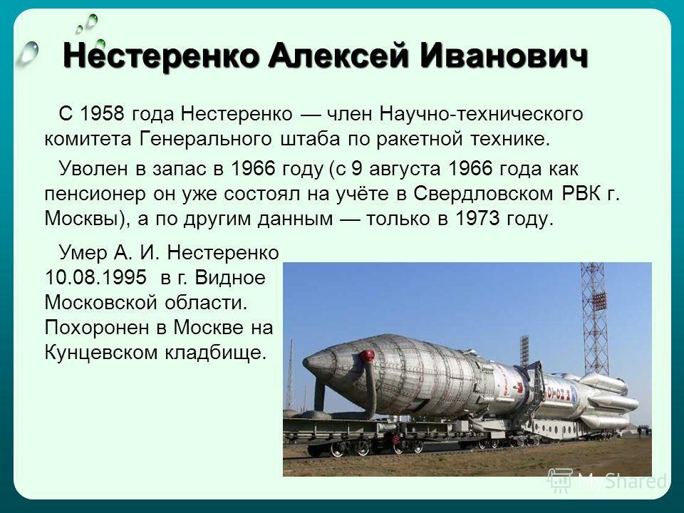 С 1958 года Нестеренко член Научно-технического комитета Генерального штаба по ракетной технике. Уволен в запас в 1966 году (с 9 августа 1966 года как пенсионер он уже состоял на учёте в Свердловском РВК г. Москвы), а по другим данным только в 1973 г