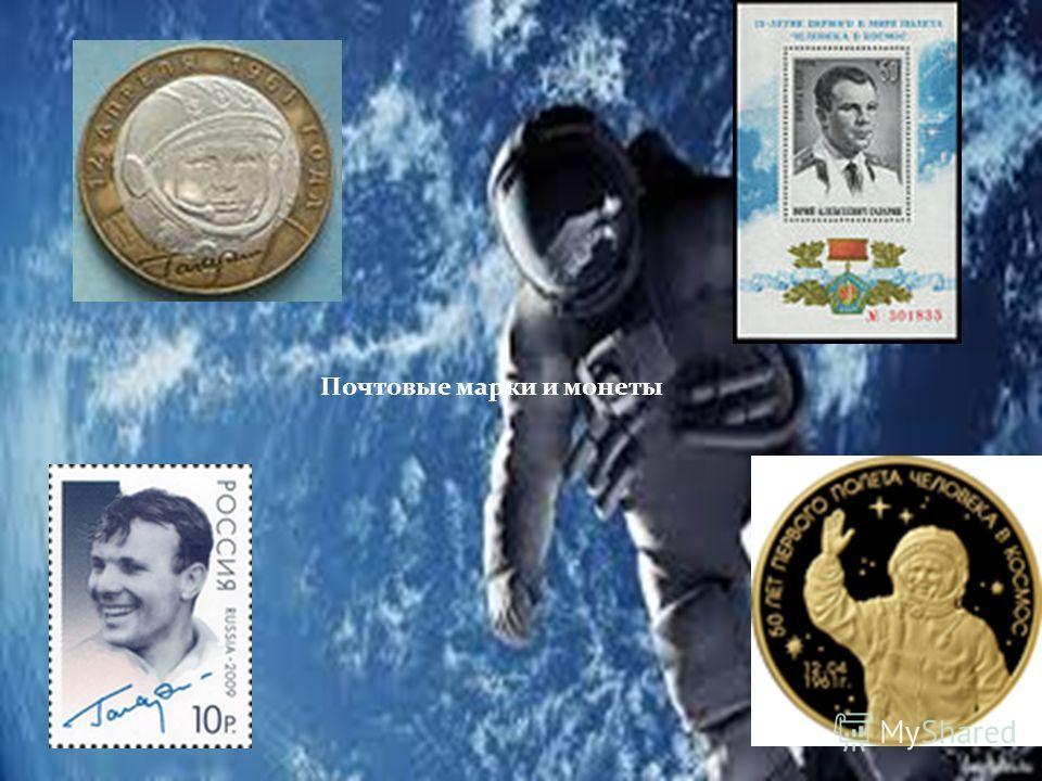 Почтовые марки и монеты