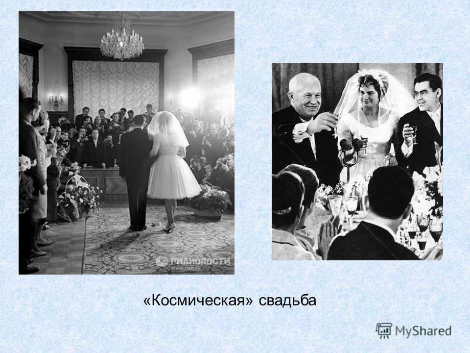 «Космическая» свадьба