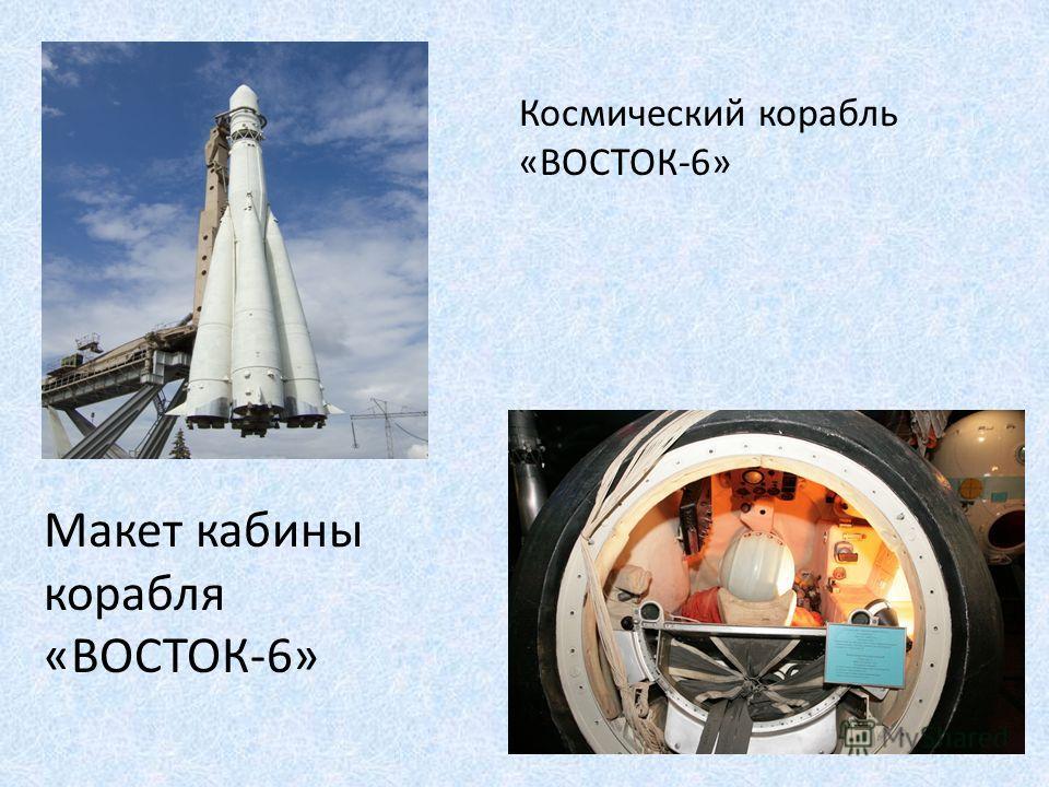 Космический корабль «ВОСТОК-6» Макет кабины корабля «ВОСТОК-6»