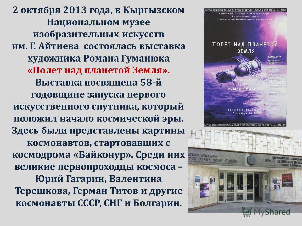 13 апреля 2013 года почта Киргизии выпустила марку, посвящённую 50- летию полёта первой женщины- космонавта, Валентины Терешковой.