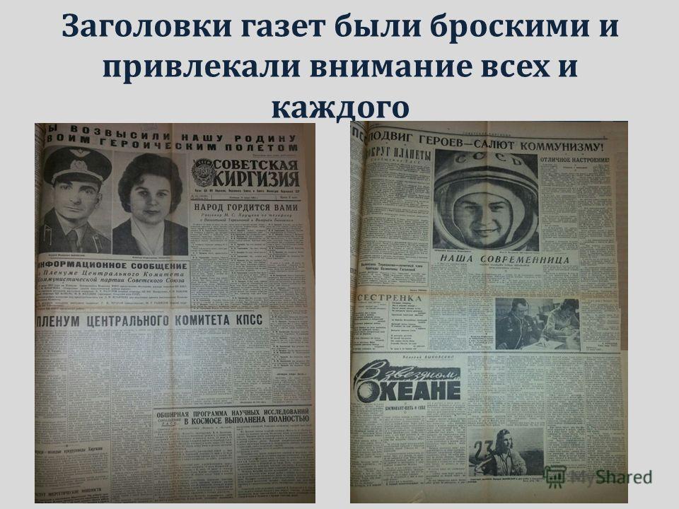 Эта новость всколыхнула не только огромную Россию, но и весь Советский Союз. Ведущие газеты Киргизской ССР (например: «Советская Киргизия», «Комсомолец Киргизии»…) в течение длительного времени писали об этом триумфальном событии.