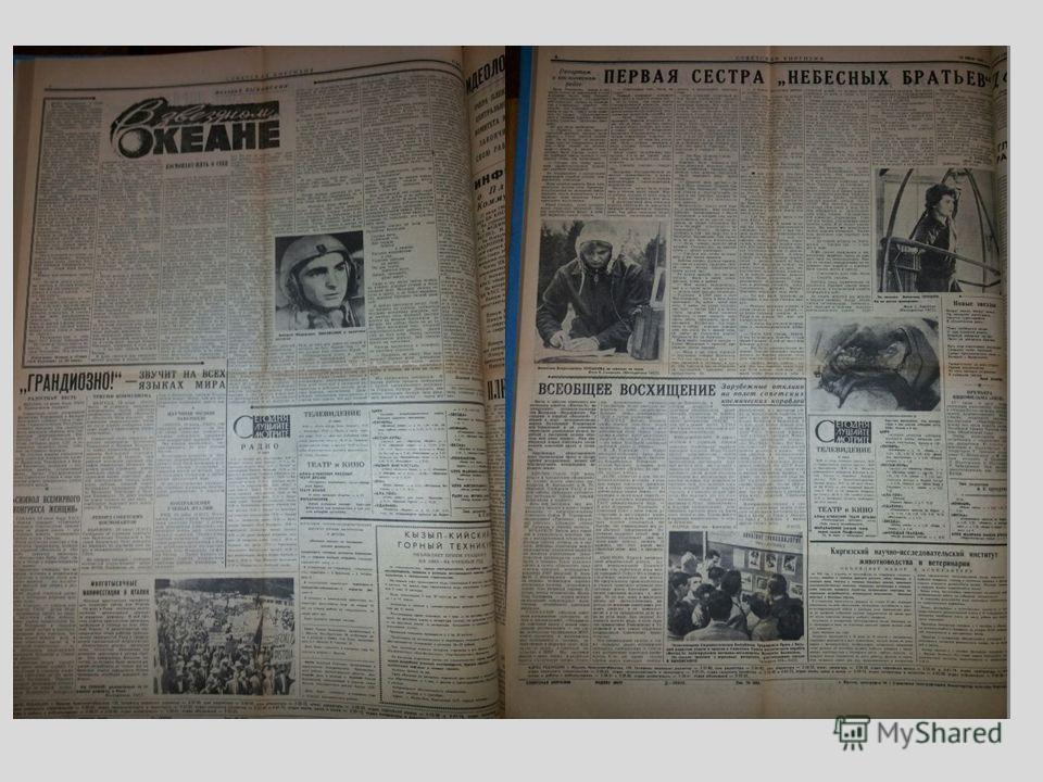 Заголовки газет были броскими и привлекали внимание всех и каждого