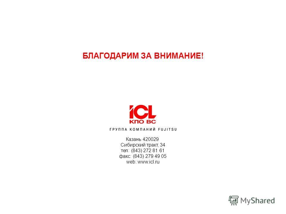 © OAO «ICL-КПО ВС» 2008 БЛАГОДАРИМ ЗА ВНИМАНИЕ! Казань 420029 Сибирский тракт, 34 тел: (843) 272 81 61 факс: (843) 279 49 05 web: www.icl.ru