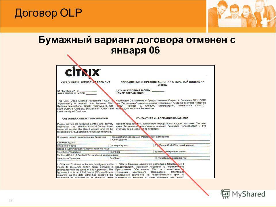 16 Договор OLP Бумажный вариант договора отменен с января 06