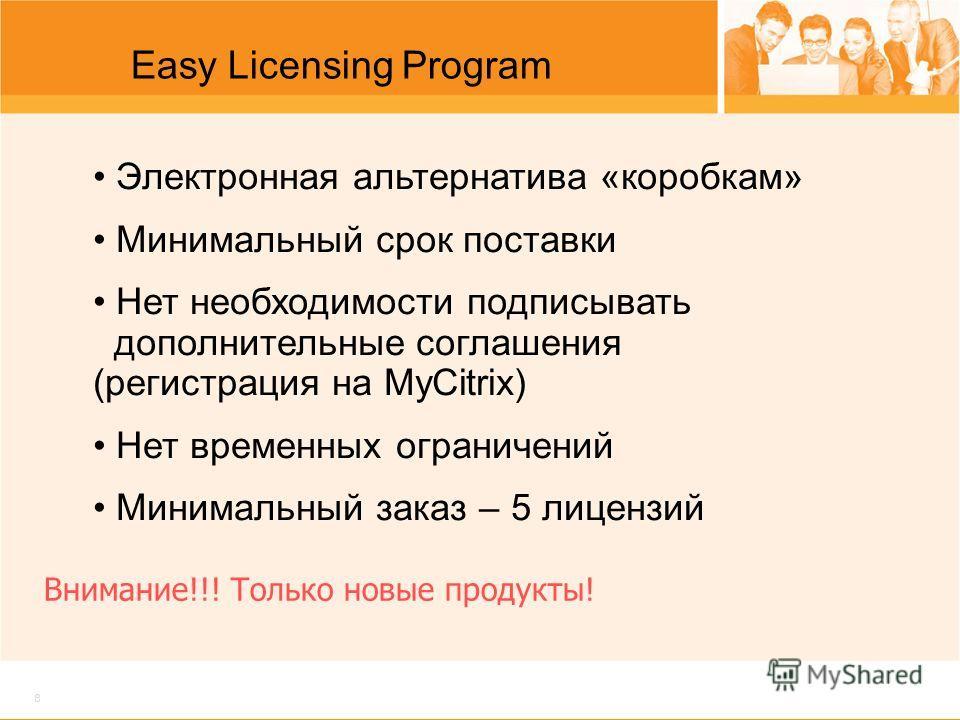 8 Easy Licensing Program Внимание!!! Только новые продукты! Электронная альтернатива «коробкам» Минимальный срок поставки Нет необходимости подписывать дополнительные соглашения (регистрация на MyCitrix) Нет временных ограничений Минимальный заказ –