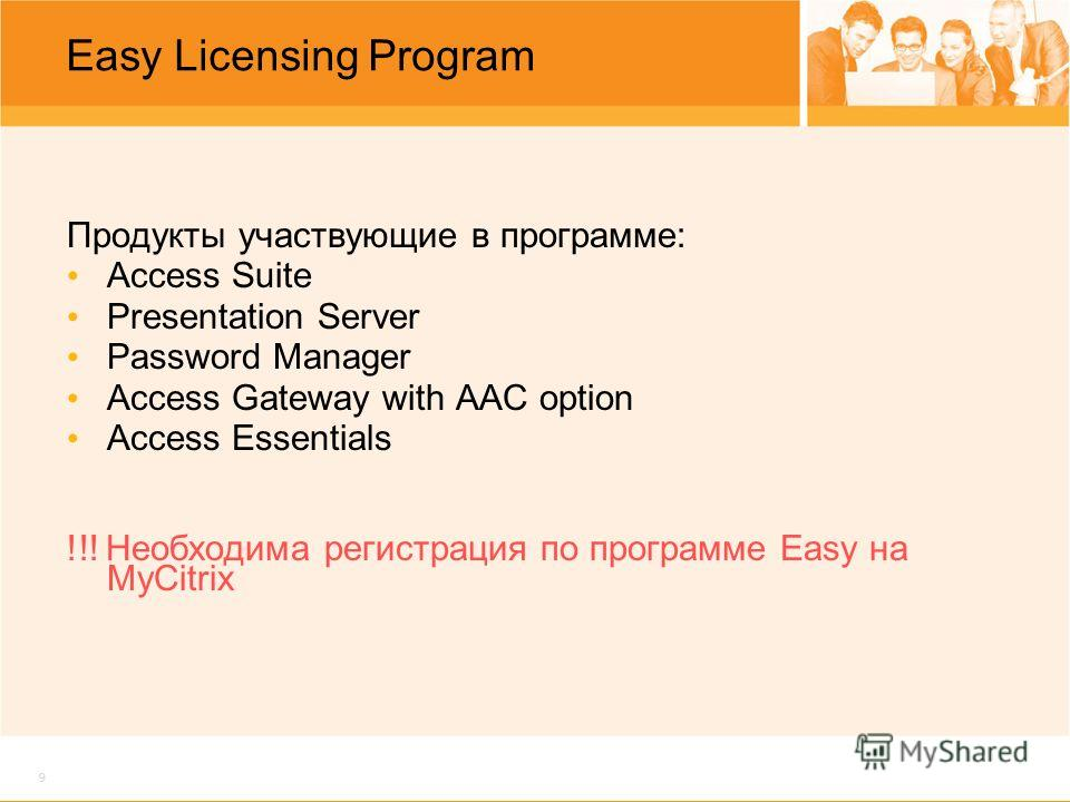 9 Easy Licensing Program Продукты участвующие в программе: Access Suite Presentation Server Password Manager Access Gateway with AAC option Access Essentials !!! Необходима регистрация по программе Easy на MyCitrix