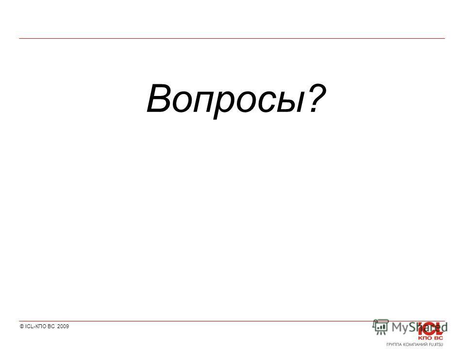 © ICL-КПО ВС 2009 Вопросы?